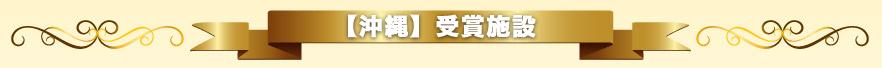 【沖縄】受賞施設