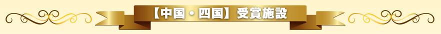 【中国・四国】受賞施設