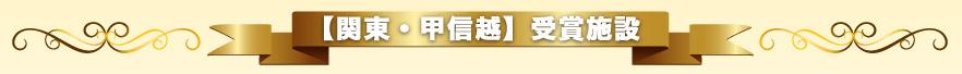 【関東・甲信越】受賞施設