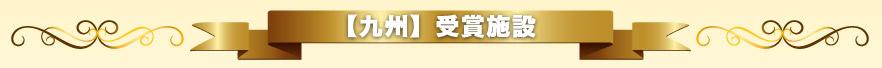 【九州】受賞施設