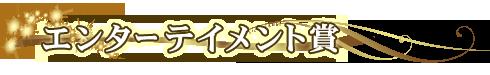 エンターテイメント賞