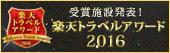 楽天トラベルアワード2016 中国エリア