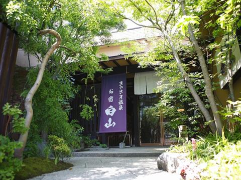 城崎温泉 旅館 お宿 白山