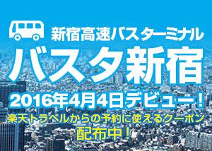 バスタ新宿開業記念クーポン配布中クーポン祭り