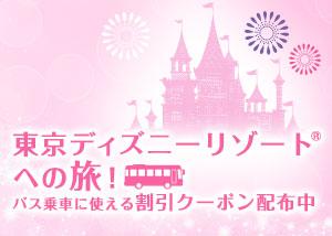 東京ディズニーリゾート®へ行こう!