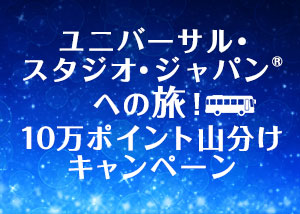 ユニバーサル・ジャパン®への旅