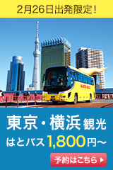 2月26日限定「はとバス」