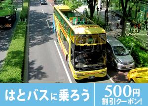 はとバスに乗ろう!