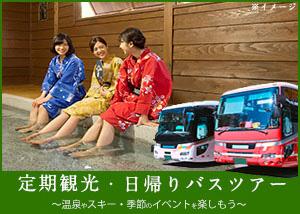 観光バスツアーのご予約はこちら!