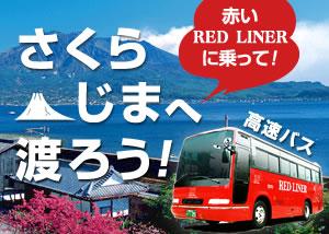 JR九州 さくらじまへ渡ろう!