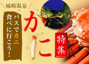 関西発 バスでかに食べに行こう!