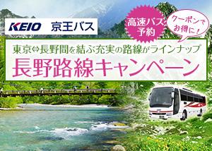 京王電鉄バス 長野路線キャンペーン!