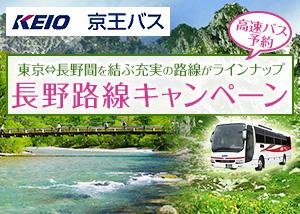 京王電鉄長野線
