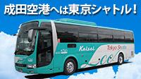 成田空港へは東京シャトル!