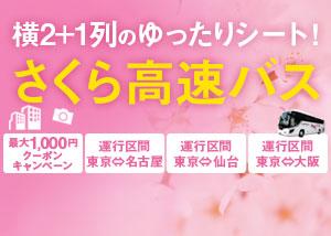 さくら高速バス 500円クーポンキャンペーン