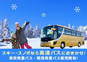 スキー特集!東京発着、関西発着スキーバス販売開始