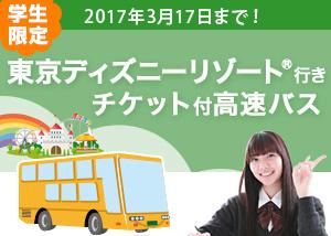 東京ディズニーリゾート(R)