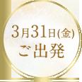 3月31日(金)のご出発!