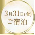 3月31日(金)のご宿泊!