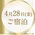 4月28日(金)のご宿泊!