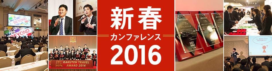 新春カンファレンス2016