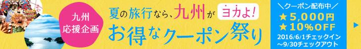 夏の旅行なら、九州がヨカよ!お得なクーポン祭り