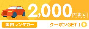 レンタカー2,000円割引クーポン