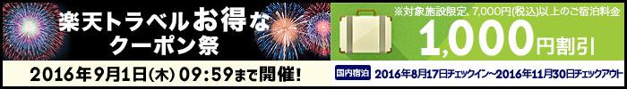 楽天トラベルお得なクーポン祭 1000円割引クーポン