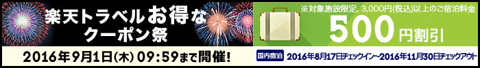楽天トラベルお得なクーポン祭 500円割引クーポン
