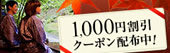 1,000�~����I����h�Ŏg����