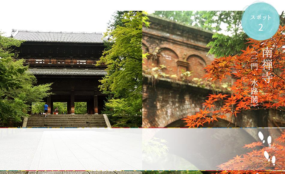 スポット 2 南禅寺 (三門・水路閣)