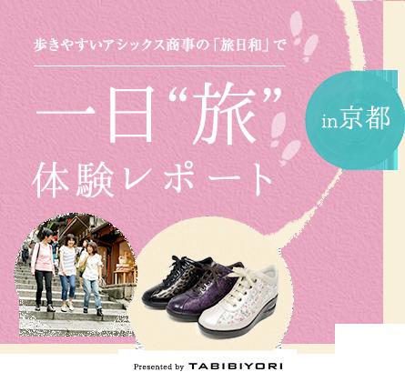 """歩きやすいアシックス商事の「旅日和」で 一日""""旅""""体験レポート"""