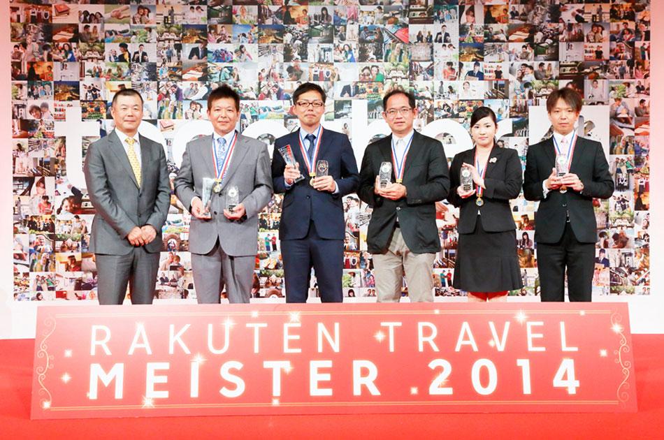 楽天トラベルマイスター2014表彰式