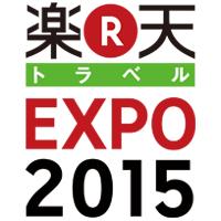 楽天トラベルEXPO2015