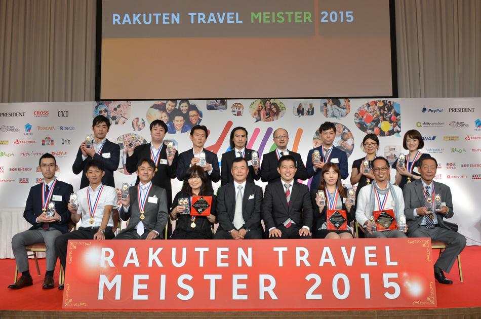 楽天トラベルマイスター2015表彰式