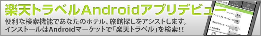楽天トラベルAndroidアプリデビュー