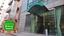 神戸シティガーデンズホテル(旧:ホテル神戸四州園)