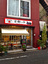 Kyoto Cheapest inn 京都っ子