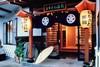 四万温泉 平成の旅籠なかざわ旅館