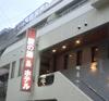 炭の湯ホテル