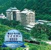 【新幹線付プラン】磐梯熱海温泉 ホテル華の湯(びゅうトラベルサービス提供)