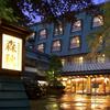 【特急列車付プラン】伊香保温泉 森秋旅館(びゅうトラベルサービス提供)
