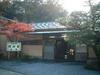 竹村家別館