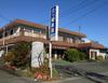 三ツ福旅館