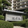 【特急列車付プラン】稲取温泉 稲取銀水荘(びゅうトラベルサービス提供)
