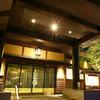 【特急列車付プラン】四万温泉 やまぐち館(JR東日本びゅう提供)