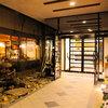 【JR列車付プラン】養老温泉 秘湯の宿 滝見苑(JR東日本びゅう提供)
