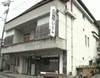 ふじや旅館 <愛媛県>