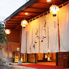 【特急列車付プラン】浅間温泉 静保庵ホテル小柳 蔵のある宿(JR東日本びゅう提供)