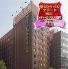 【新幹線付プラン】銀座キャピタルホテル(JR東日本びゅう提供)